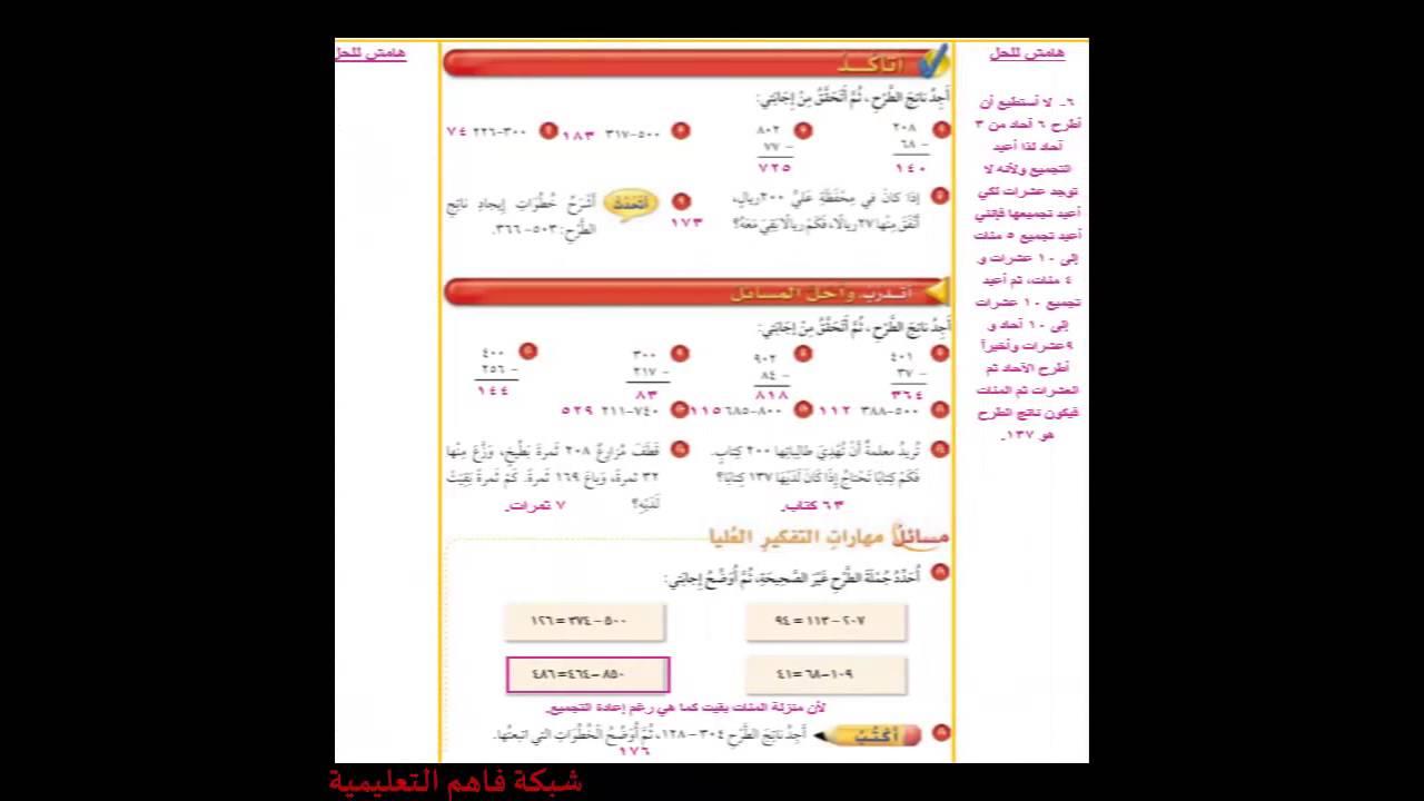 حل كتاب الرياضيات الطالب للصف الرابع الفصل الاول