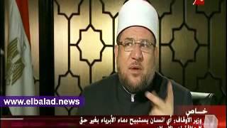 وزير الأوقاف : لايجوز قتل 'الكفار' على معتقداتهم ..فيديو