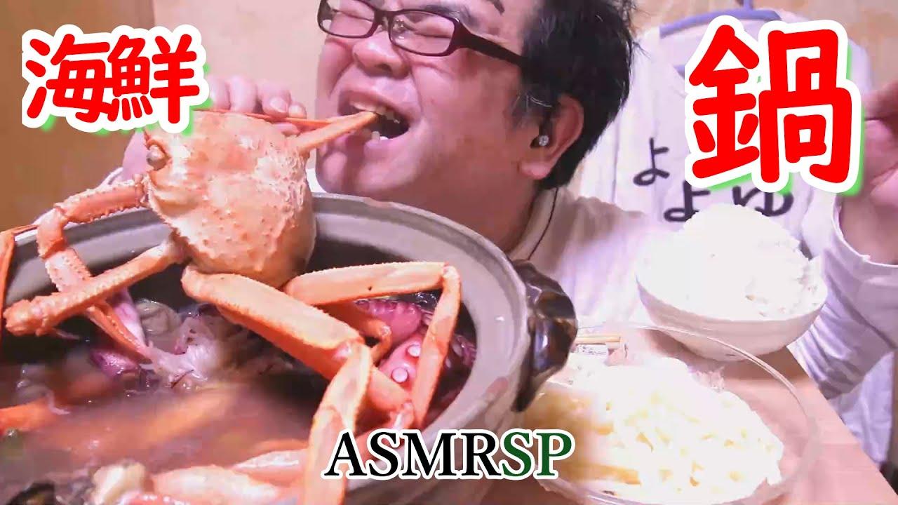 ASMR SP 咀嚼音 超あつあつ!ちゃんこ鍋に魚介類を沢山入れた海鮮鍋が最高にウマすぎる! 飯テロ モッパン| Seafood hot pot Eating Sounds/ASMR/mukbang