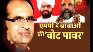 Computer Baba Upset With Shivraj Government   ABP News