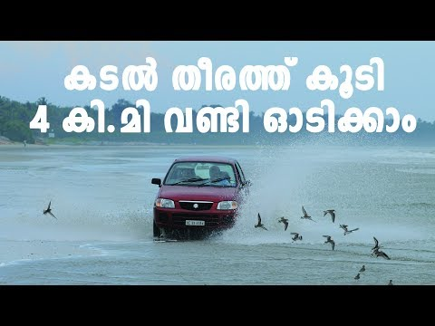 Muzhappilangad Drive In Beach Kannur - Kochi Goa Road Trip Part 4