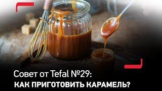 Совет от Tefal №29: Как приготовить карамель ровного цвета?