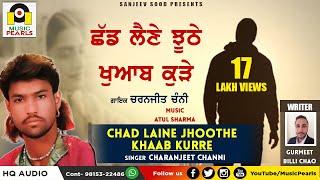 CHADD LAINE JHUTHE KHAWAB KURHE   CHARANJIT CHANNI   LATEST NEW PUNJABI SUPER HIT SAD SONGS 2020  