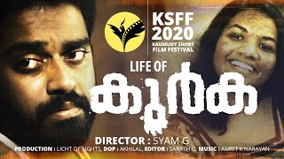 Life Of Kurka | ലൈഫ് ഓഫ് കൂർക്ക | Malayalam Short Film | Kaumudy Short Film Festival | KSFF 2020