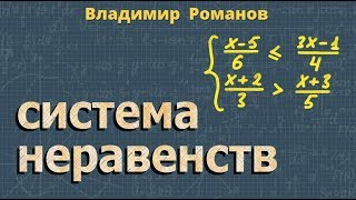 алгебра РЕШЕНИЕ СИСТЕМ НЕРАВЕНСТВ С ОДНОЙ ПЕРЕМЕННОЙ