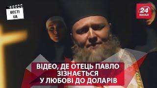 Відео, де отець Павло зізнається у любові до доларів