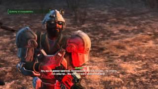Fallout 4 0100 - Эмоджен и ее любовник