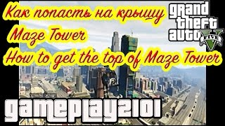 GTA5 как попасть на крышу Maze Tower to get the top of Maze Tower(GTA 5 To the Top http://www.donationalerts.ru/r/gameplay2101 (Теле2, Билайн, Мегафон, МТС, Visa, Mastercard, Maestro, Qiwi, ЯД, Webmoney, Альфабанк, ..., 2014-03-12T17:35:49.000Z)