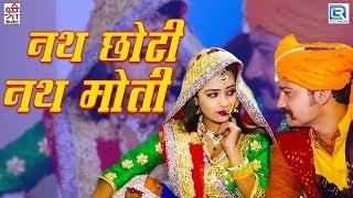 देशी गानो की Queen इंद्रा धावसी का सुपरहिट विवाह सांग नथ छोटी नथ मोती | New Rajasthani Vivah Song