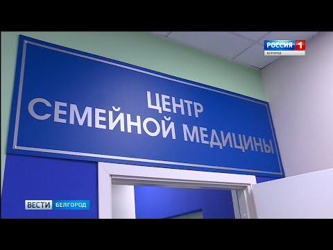 В Белгороде открыли центр семейной медицины