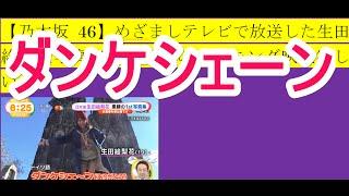 「乃木坂46」ダンケシェーン!!!