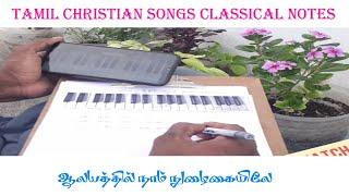 ஆலயத்தில் நாம் நுழைகையிலே /TAMIL CHRISTIAN SONGS / CLASSICAL NOTES / MY MUSIC MASTER
