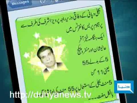 Dunya TV - Seyasi Sms - 12-OCT-2010-2