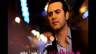 Arabic Karaoke: Wael Jassar Jbal Ma Byetla2ou