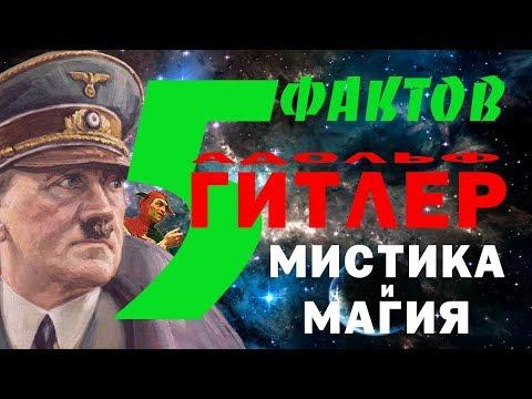 Гитлер Мистика и Магия 5 Фактов