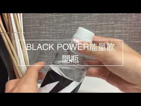 BLACK POWER能量飲開瓶(專利瓶蓋) 黑色!渲染!
