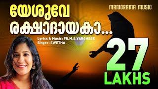 Yesuve Rakshadayaka | Swetha | Fr.M.S.Varghese | Malayalam Christian Devotional Songs