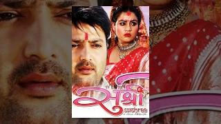 Nepali Movie – Sushree (2016)