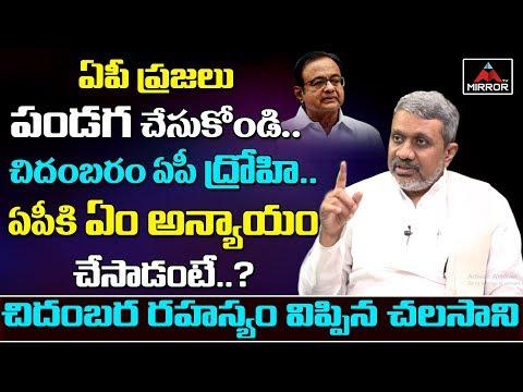 Chalasani Srinivas Rao Sensational Comments on Former Minister P. Chidambaram   AP News   Mirror TV
