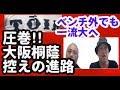 18大阪桐蔭・控え選手の進路が凄すぎる!!(18~19高校球児進路放談8)
