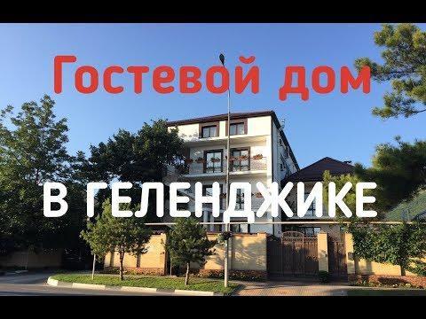 Отдых в Геленджике. Гостевой дом на Луначарского 204а.