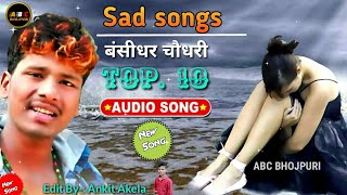 Download #Bansidhar Chaudhary 💔 sad song 💔   मैथिली भोजपुरी   Nikal To Aati Jab Deewana ke tora