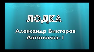 """Лодка""- Александр Викторов (Автономка-1)"