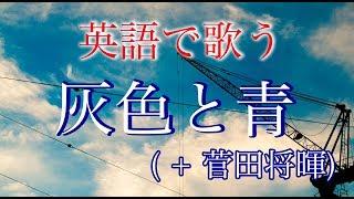 灰色と青 米津玄師 菅田将暉 英語で歌ってみた Haiiroto Ao Kenshi Yonezu Masaki Suda