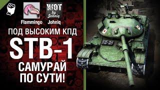 STB-1 - Самурай по сути!  - Под высоким КПД №39 - от Johniq и Flammingo [World of Tanks]