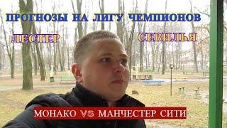 ЛЕСТЕР - СЕВИЛЬЯ | МОНАКО - МАНЧЕСТЕР СИТИ ПРОГНОЗЫ НА ЛИГУ ЧЕМПИОНОВ 14-15.03
