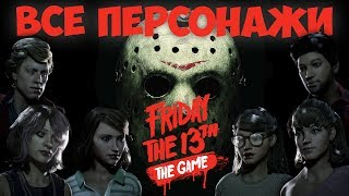 Friday the 13th: The Game - ПОЛНАЯ ХАРАКТЕРИСТИКА ВОЖАТЫХ