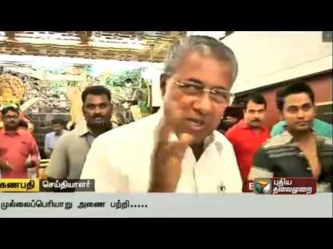 Kerala CM Pinarayi Vijayan Speaks on Mullaperiyar Dam Issue