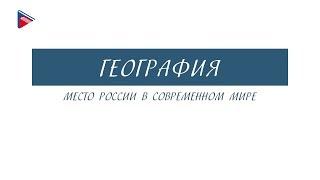 9 класс - География - Место России в современном мире
