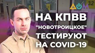 "Экспресс-тесты на КПВВ и ""Спутник V"" в ОРДЛО: что с COVID-19 на Донбассе"