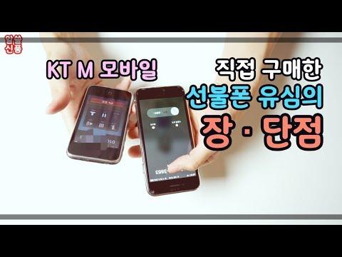 [알쓸신품 #1] KT M 모바일 I 선불폰의 불편한 진실 - 아이폰에서 사용한 장단점 리뷰