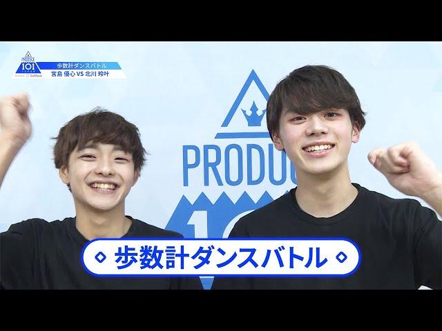 【北川 玲叶(Kitagawa Reito)VS宮島 優心(Miyajima Yugo)】歩数計ダンスバトル|PRODUCE 101 JAPAN