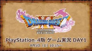 「ドラゴンクエストXI 過ぎ去りし時を求めて」 PlayStation®4版 ゲーム実況 DAY1(8/5) thumbnail
