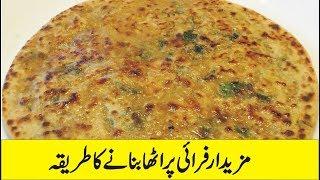 fried paratha recipe in urdu | recipe in urdu | eid recipes