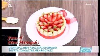 Τούρτα σοκολάτας με φράουλες από τον Χρήστο Βέργαδο -