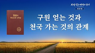 복음 영화「지난 일은 가시와 같이」명장면(6)구원 얻는 것과 천국에 들어가는 것에 대해  논하다