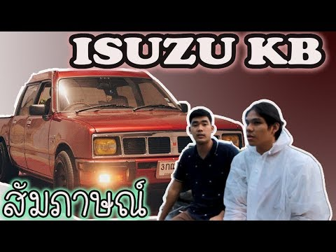 สัมภาษณ์ชายหนุ่มผู้หลงใหลในรถ ISUZU KB พร้อมมุมมองที่มีต่อรถเก่า