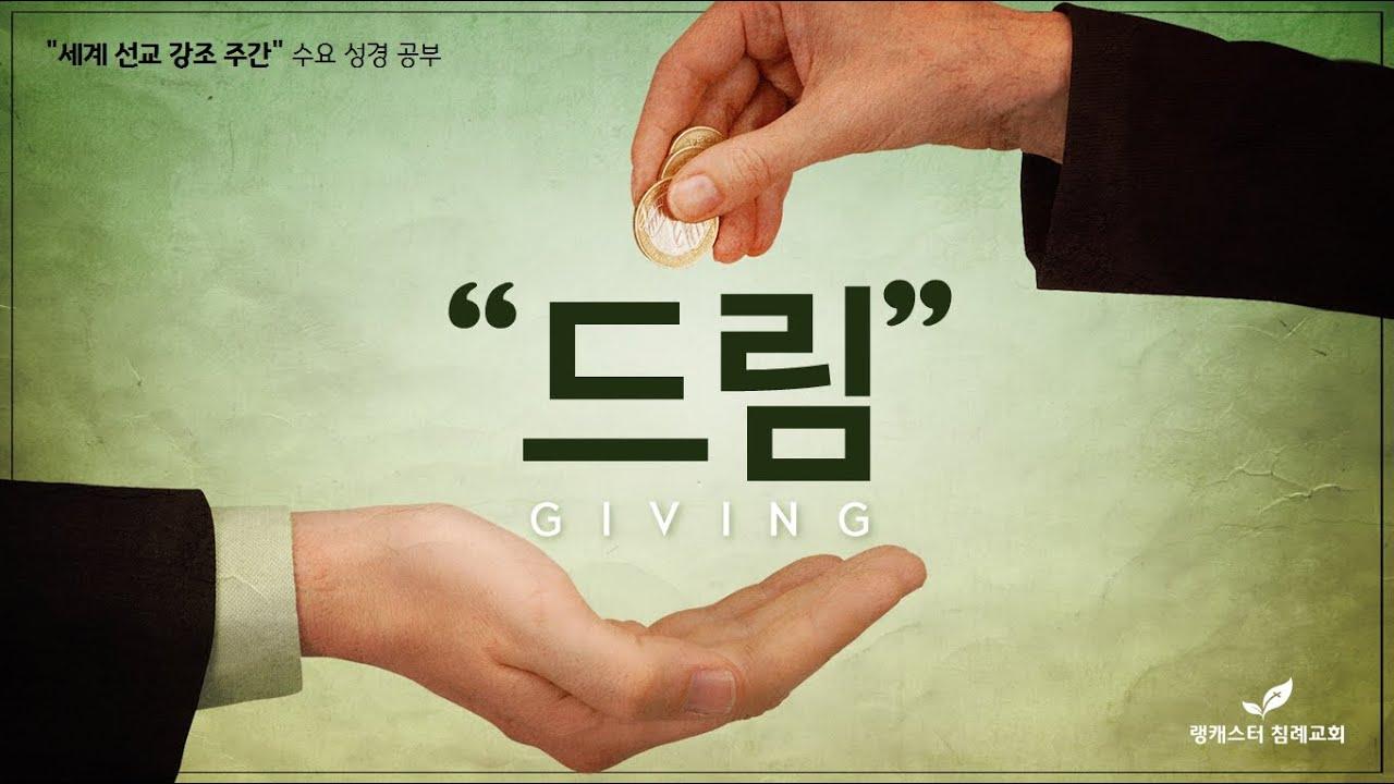 세계 선교 강조 주간 수요예배 - 드림