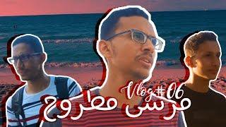 Vlog#06 | مرسى مطروح