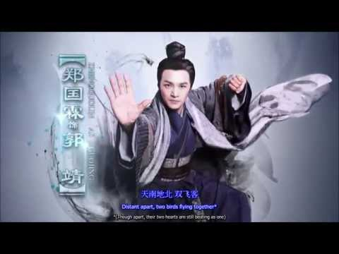 《问世间 - 陈翔 》 Ask the World 神雕侠侣 Romance of the Condor Heroes 2014 OST (Eng Sub)