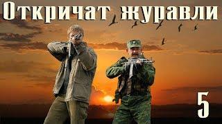 Откричат журавли - 5 серия (2009)