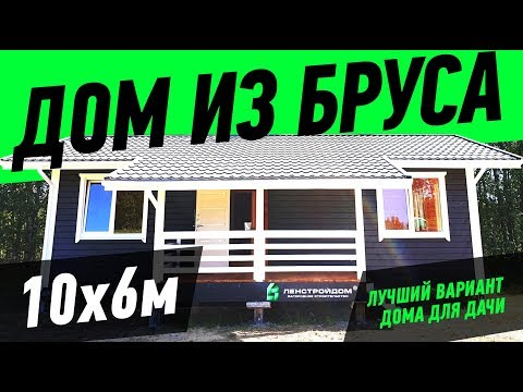 Одноэтажный дом «Сканди-Мини» из профилированного бруса 6х10м. Лучший дом для дачи!