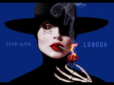 LOBODA - Пуля-Дура [Audio]