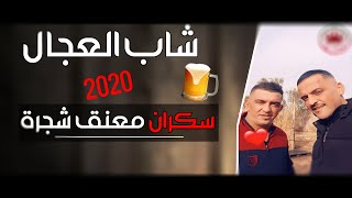 CHEB ADJEL 2021 ( Sekran M3aneg Chejra ) ♥ جديد العجال هباال