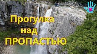👍Прогулка НАД ПРОПАСТЬЮ - Каньон ОКАЦЕ и водопады Кинчха/ГРУЗИЯ / CANYON OKATSE /GEORGIA ☩