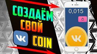 Создание игр за 0 рублей / ВК КОИН / Как сделать игру на андроид